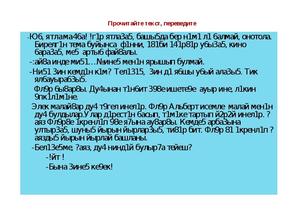 Прочитайте текст, переведите -Ю6, ятлама46а! !г1р ятла3а5, башы5да бер н1м1 л...