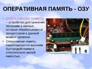 ОПЕРАТИВНАЯ ПАМЯТЬ - ОЗУ ОПЕРАТИВНАЯ ПАМЯТЬ – устройство для хранения програм