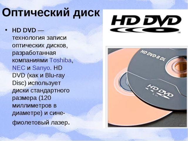 Оптический диск HD DVD— технология записи оптических дисков, разработанная к...