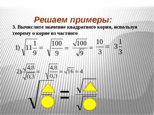 Решаем примеры: 3. Вычислите значение квадратного корня, используя теорему о