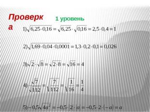 Проверка 1 уровень