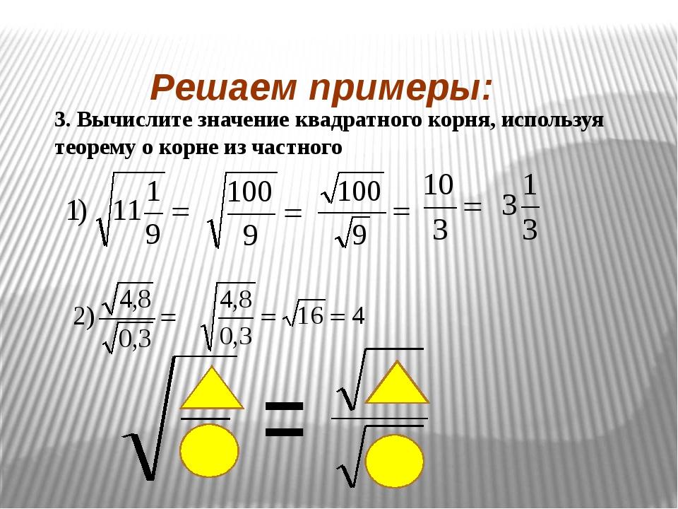 Решаем примеры: 3. Вычислите значение квадратного корня, используя теорему о...