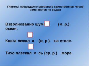 Глаголы прошедшего времени в единственном числе изменяются по родам Взволнов