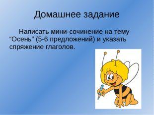"""Домашнее задание Написать мини-сочинение на тему """"Осень"""" (5-6 предложений) и"""