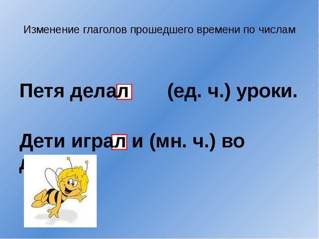 Изменение глаголов прошедшего времени по числам Петя делал (ед. ч.) уроки. Д...