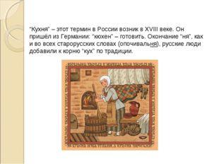 """""""Кухня"""" – этот термин в России возник в XVIII веке. Он пришёл из Германии: """"к"""