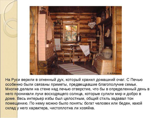 На Руси верили в огненный дух, который хранил домашний очаг. С Печью особенно...