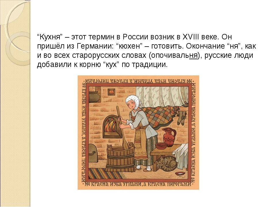 """""""Кухня"""" – этот термин в России возник в XVIII веке. Он пришёл из Германии: """"к..."""