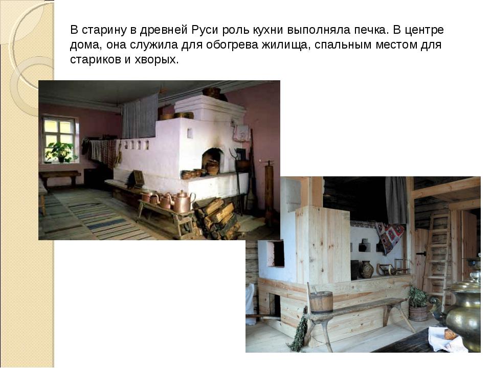 В старину в древней Руси роль кухни выполняла печка. В центре дома, она служи...