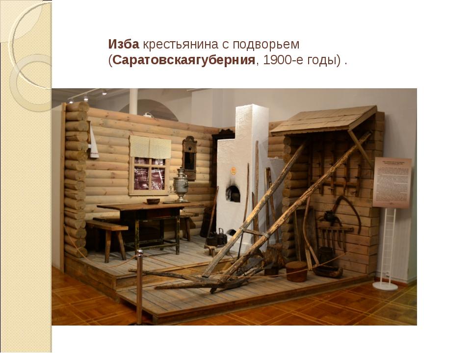 Избакрестьянина с подворьем (Саратовскаягуберния, 1900-е годы) .