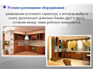 размещение кухонного гарнитура, в котором мойку и плиту располагают довольно