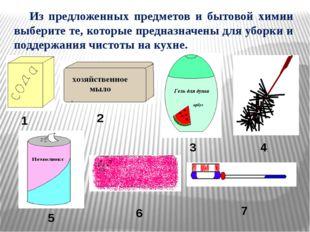 Из предложенных предметов и бытовой химии выберите те, которые предназначены
