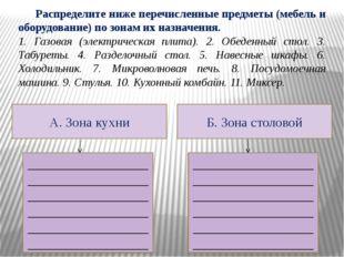 Распределите ниже перечисленные предметы (мебель и оборудование) по зонам их