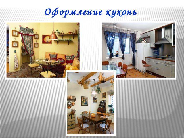Оформление кухонь