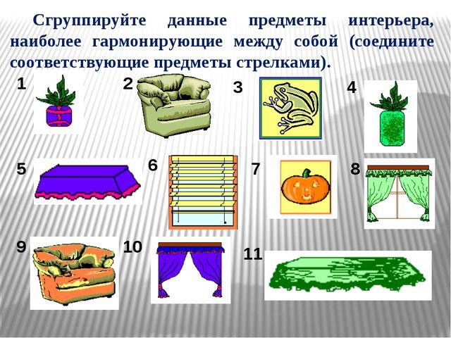 Сгруппируйте данные предметы интерьера, наиболее гармонирующие между собой (...