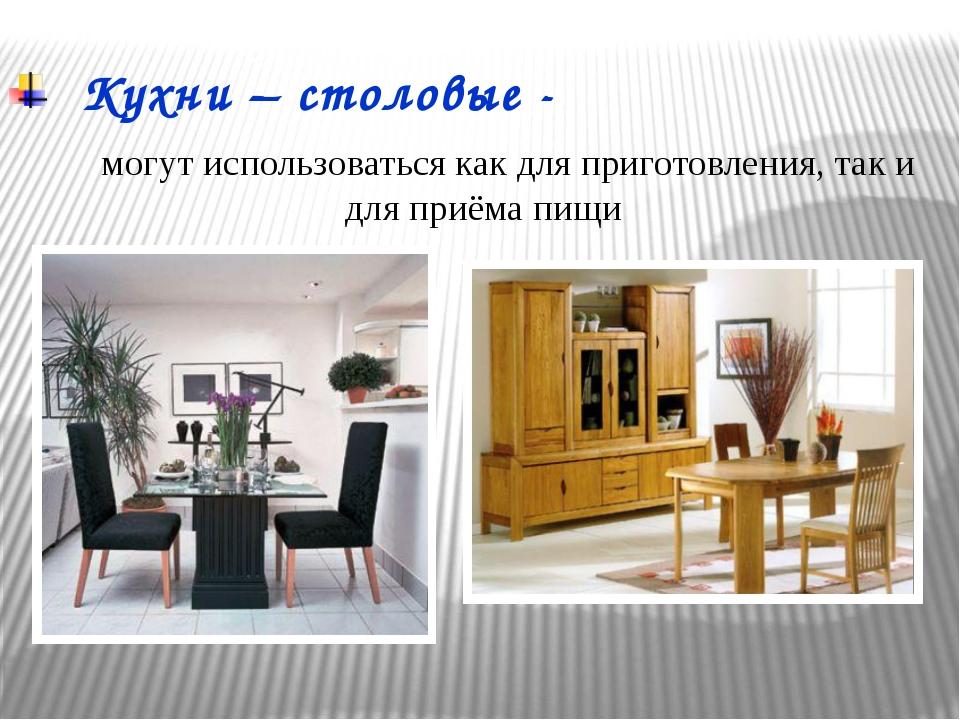 Кухни – столовые - могут использоваться как для приготовления, так и для пр...