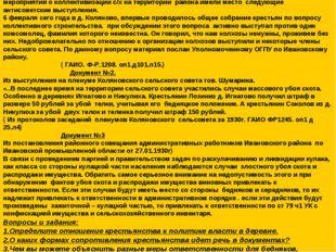 Информационная сводка административного отдела Ивановского района. За указанн