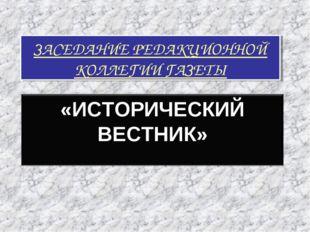 ЗАСЕДАНИЕ РЕДАКЦИОННОЙ КОЛЛЕГИИ ГАЗЕТЫ
