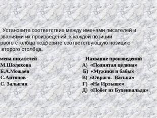 Установите соответствие между именами писателей и названиями их произведений: