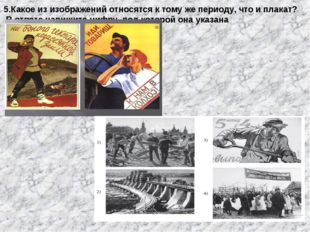 5.Какое из изображений относятся к тому же периоду, что и плакат? В ответе на