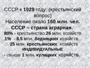 СССР к 1929 году: (крестьянский вопрос) Население около 160 млн. чел. СССР –