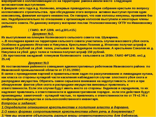 Информационная сводка административного отдела Ивановского района. За указанн...