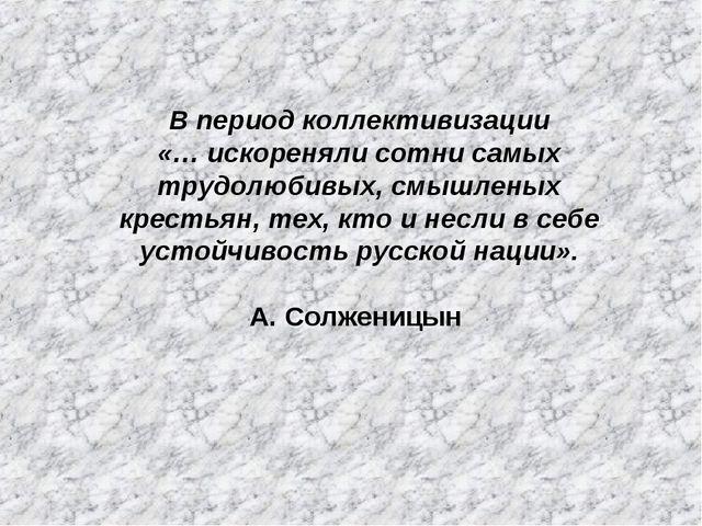 В период коллективизации «… искореняли сотни самых трудолюбивых, смышленых кр...