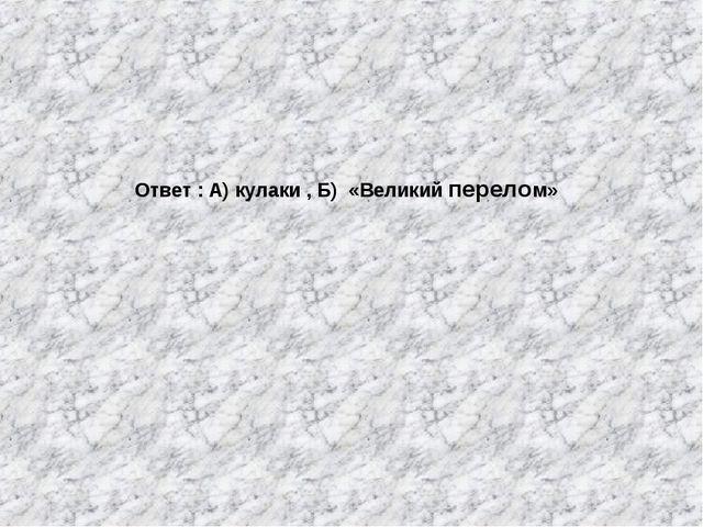 Ответ : А) кулаки , Б) «Великий перелом»