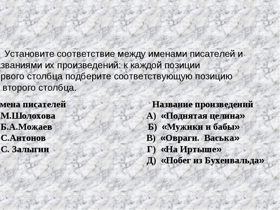 Установите соответствие между именами писателей и названиями их произведений:...