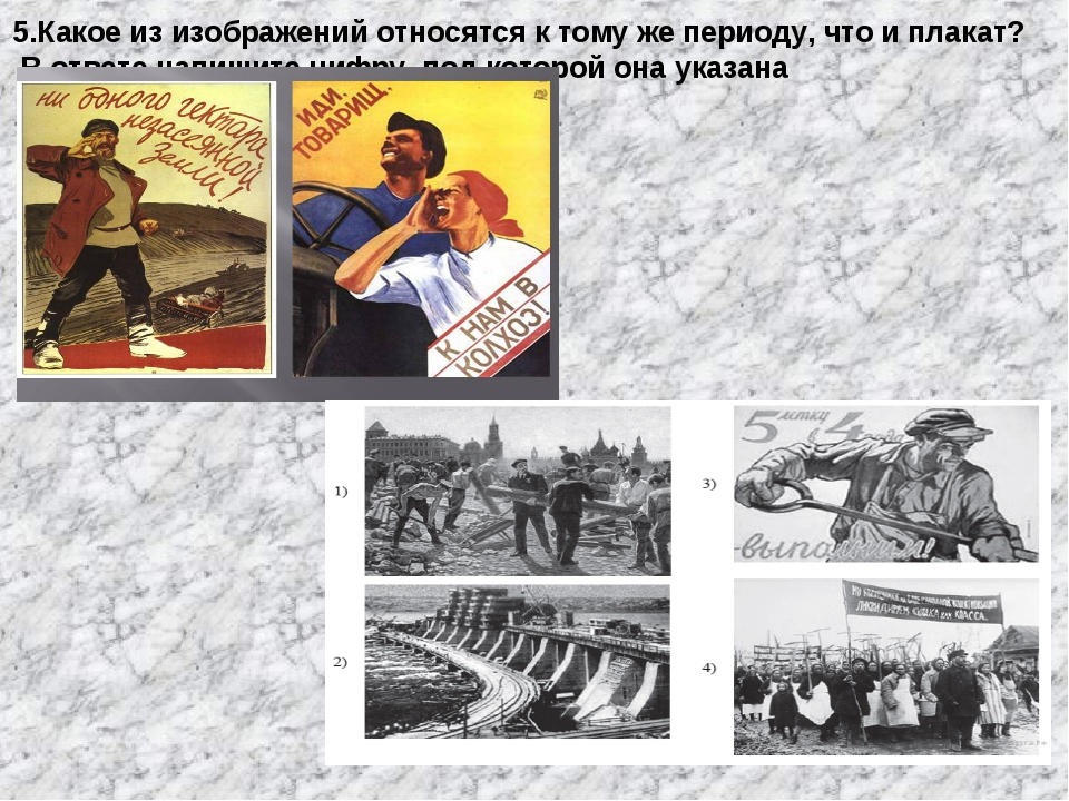 5.Какое из изображений относятся к тому же периоду, что и плакат? В ответе на...