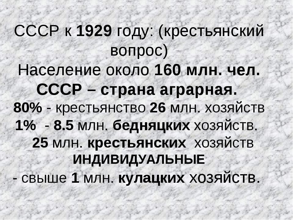 СССР к 1929 году: (крестьянский вопрос) Население около 160 млн. чел. СССР –...