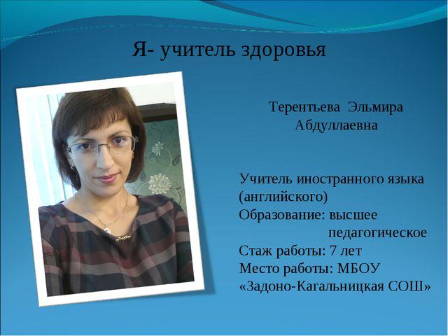 Я- учитель здоровья Терентьева Эльмира Абдуллаевна Учитель иностранного языка...