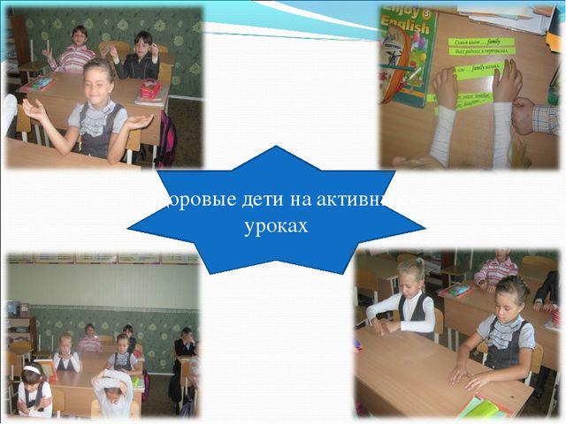 Здоровые дети на активных уроках