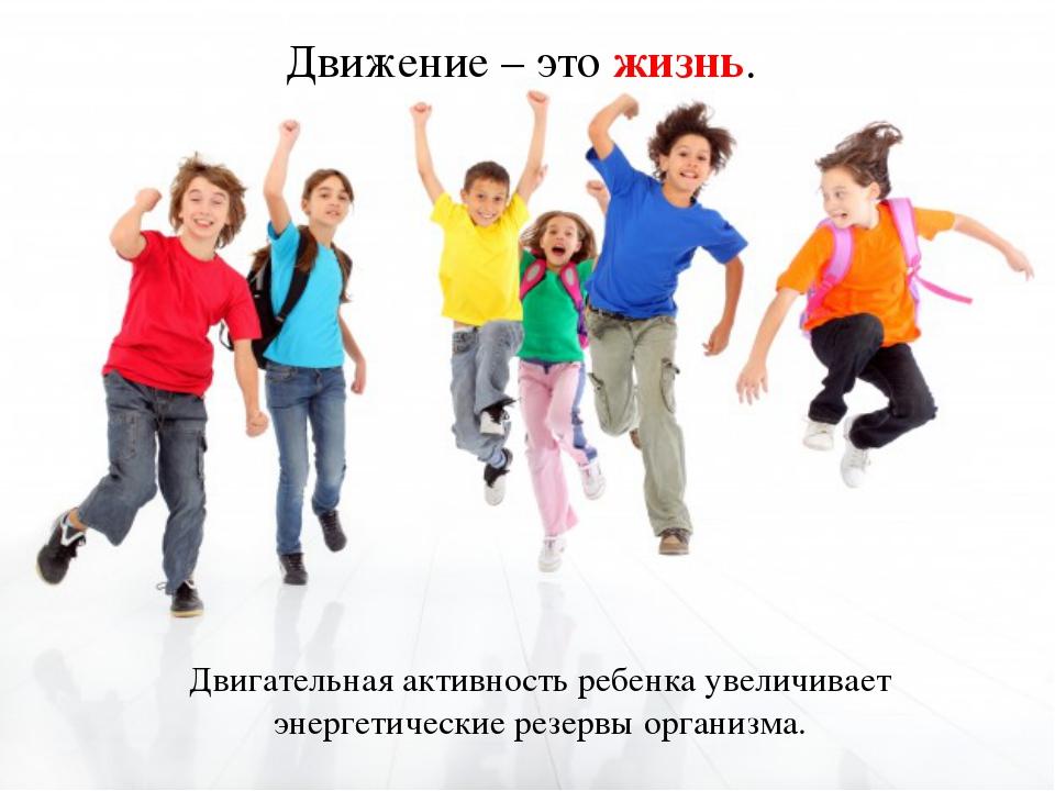 Движение – это жизнь. Двигательная активность ребенка увеличивает энергетичес...