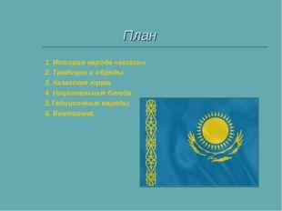 План 1. История народа «казахи». 2. Традиции и обряды. 3. Казахская юрта. 4.
