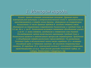 1. История народа. Казахи имеют сложную этническую историю. Древние корни ма