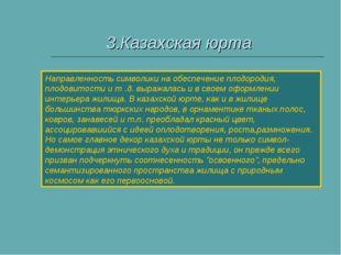 3.Казахская юрта Направленность символики на обеспечение плодородия, плодови