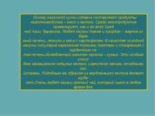 4. Национальные блюда Основу казахской кухни издавна составляют продукты жив