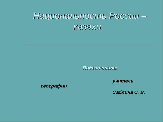 Национальность России – казахи Подготовила: учитель географии Саблина С. В.