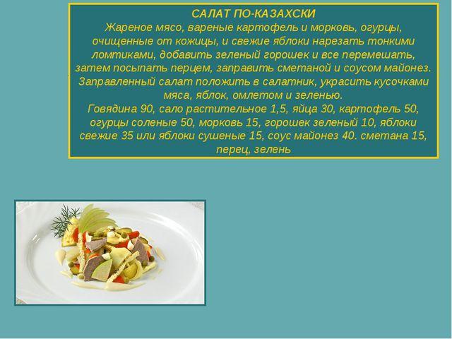 САЛАТ ПО-КАЗАХСКИ Жареное мясо, вареные картофель и морковь, огурцы, очищенны...