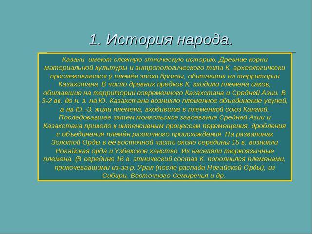 1. История народа. Казахи имеют сложную этническую историю. Древние корни ма...