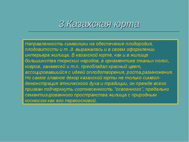 3.Казахская юрта Направленность символики на обеспечение плодородия, плодови...