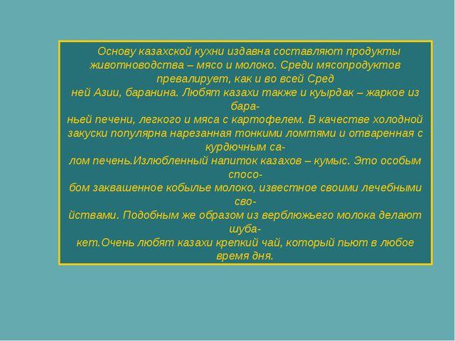4. Национальные блюда Основу казахской кухни издавна составляют продукты жив...