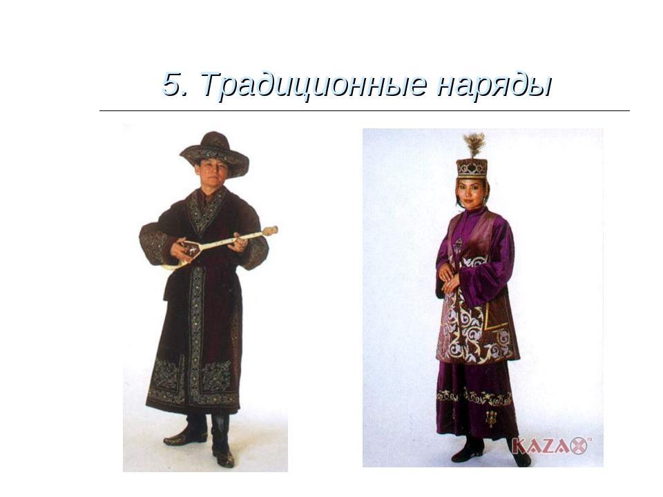 5. Традиционные наряды
