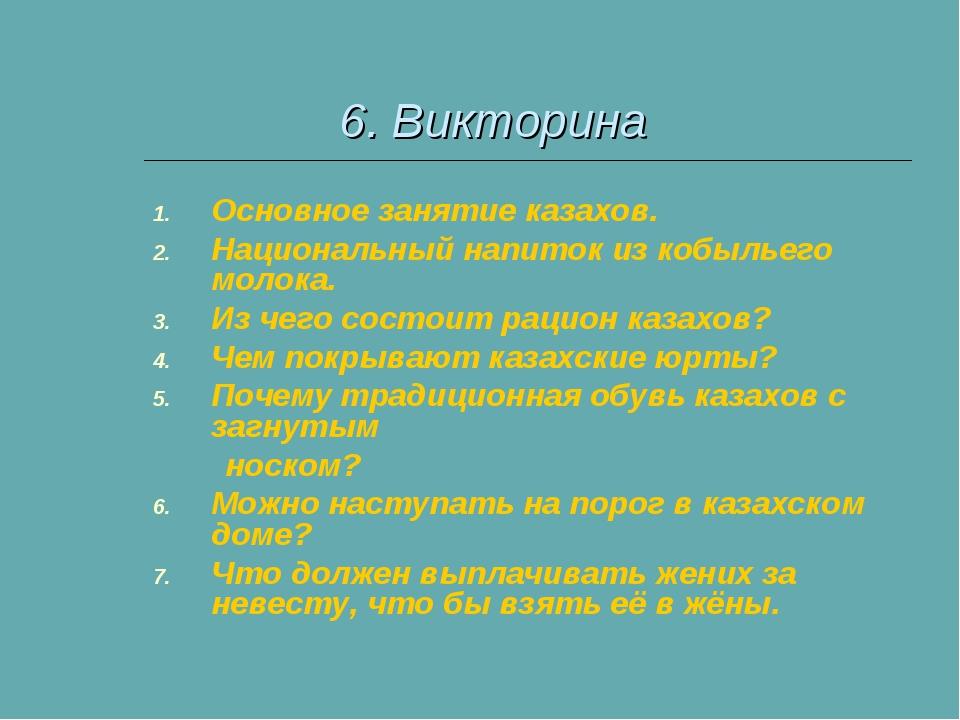 6. Викторина Основное занятие казахов. Национальный напиток из кобыльего мол...