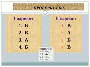 ПРОВЕРЬ СЕБЯ II вариант В А Б В I вариант Б Б А Б КРИТЕРИИ: 4 б.- «5», 3 б.-