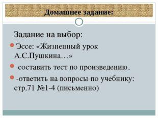 Домашнее задание: Задание на выбор: Эссе: «Жизненный урок А.С.Пушкина…» сост