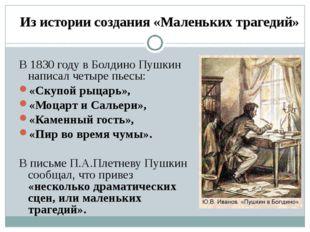 Из истории создания «Маленьких трагедий» В 1830 году в Болдино Пушкин написал