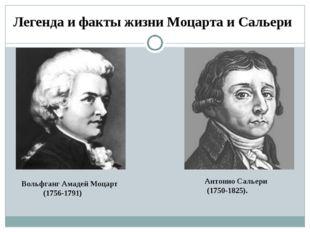 Вольфганг Амадей Моцарт (1756-1791) Легенда и факты жизни Моцарта и Сальери А