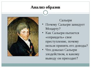 Анализ образов Сальери Почему Сальери завидует Моцарту? Как Сальери пытается